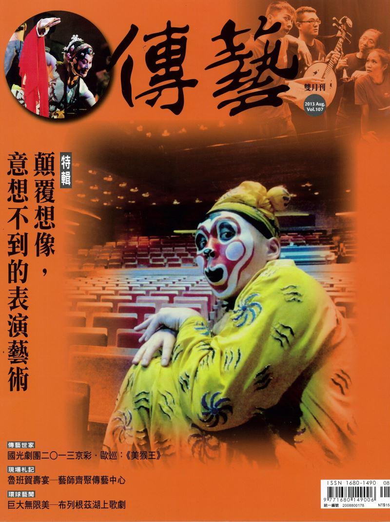 傳藝雙月刊NO.107(102/08):顛覆想像,意想不到的表演藝術