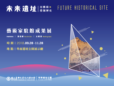 未來遺址:用藝術挖掘歷史