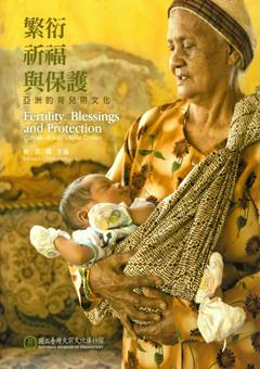 繁衍、祈福與保護:亞洲的背兒帶文化