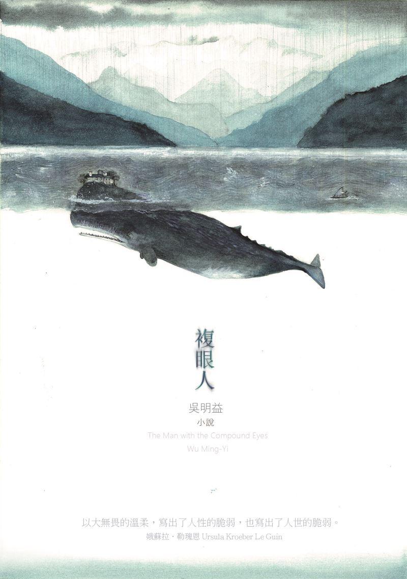 TAIWAN BOOKS 台灣好書『複眼人』(呉明益、小栗山智訳、KADOKAWA)