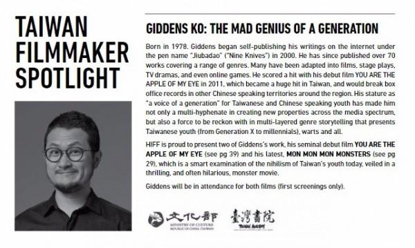 Hawaii film fest to spotlight writer-director Giddens Ko