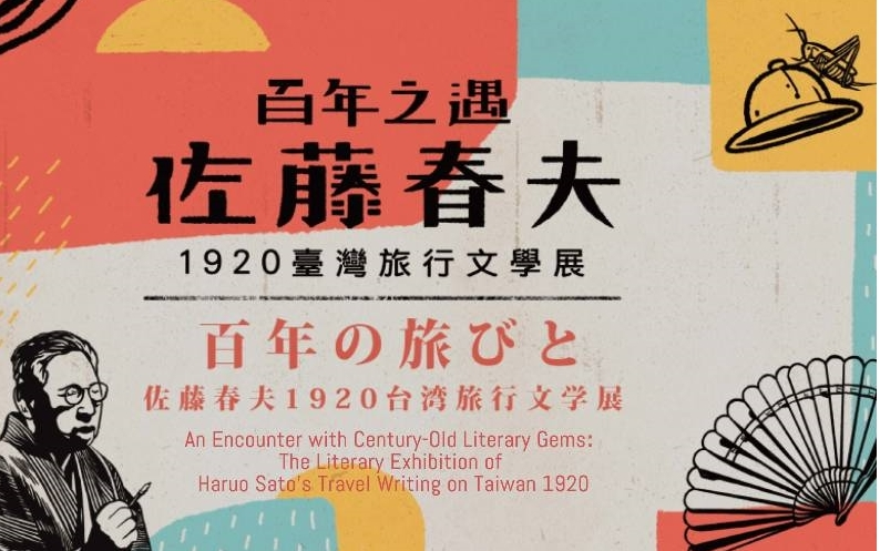 An Encounter with Century-Old Literary Gems: The Literary Exhibition of Haruo Sato's Travel Writing on Taiwan 1920