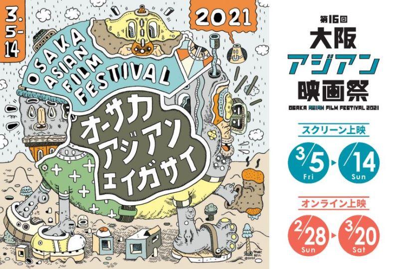 【映画】第16回大阪アジアン映画祭台湾特集≪台湾:電影クラシックス、そして現在≫