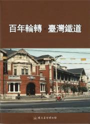 百年輪轉‧臺灣鐵道