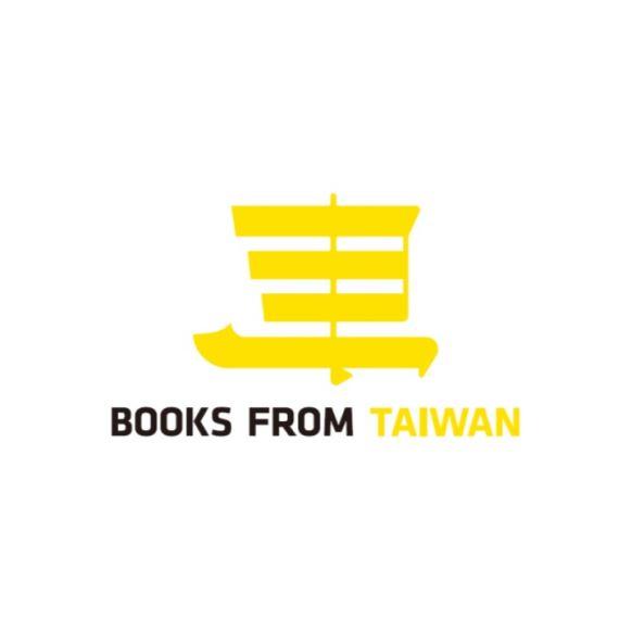 【出版】台湾文化部の翻訳出版助成金について