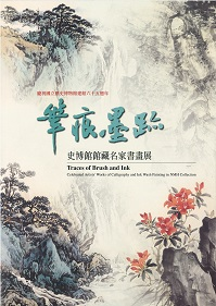 筆痕墨跡─史博館館藏名家書畫展