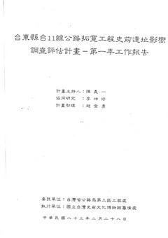 臺東縣台11線公路拓寬工程史前遺址影響調查評估報告-第一年工作報告