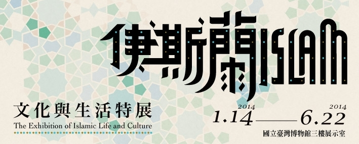 'The Exhibition of Islamic Life and Culture'