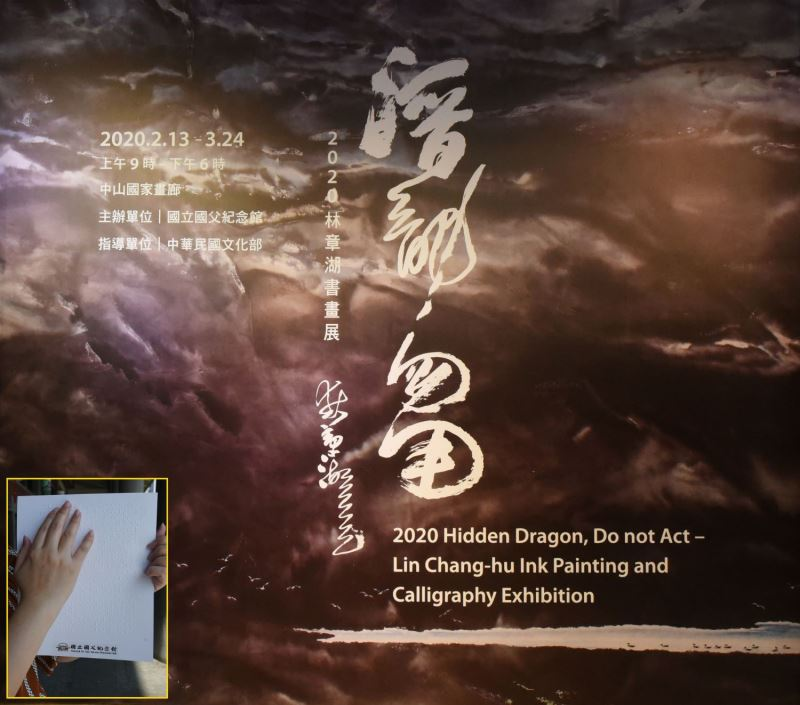 '2020 Hidden Dragon, Do Not Act: Lin Chang-hu Painting and Calligraphy Exhibition'