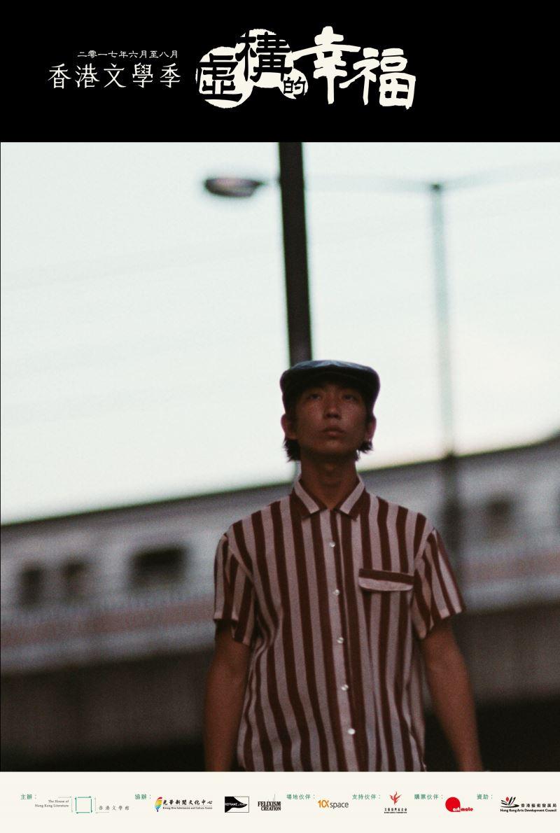 香港文學季:虛構的幸福系列影展