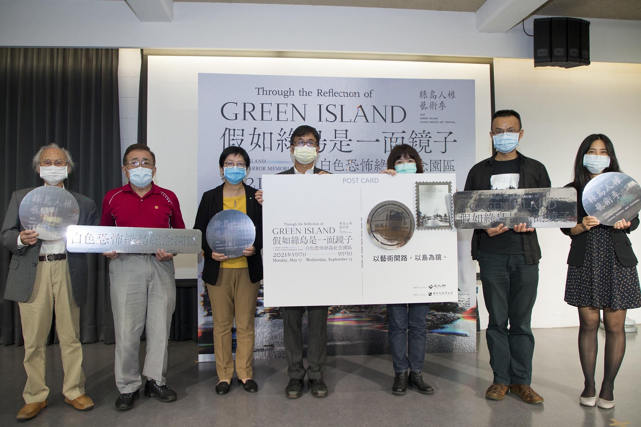 「假如綠島是一面鏡子」 2021綠島人權藝術季5月17日開展