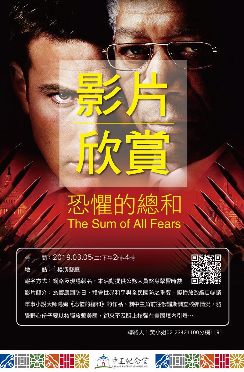 為響應世界和平與全民國防之重要,影片欣賞《恐懼的總和》,歡迎免費報名參加。