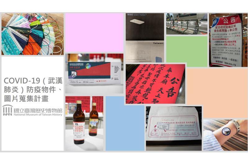 COVID-19(武漢肺炎)防疫物件、圖片蒐集計畫