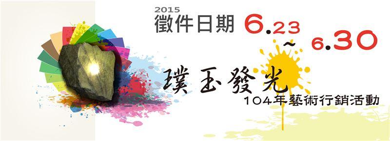 「璞玉發光-104年藝術行銷活動」初選徵件報名6/23-6/30,線上報名系統操作手冊
