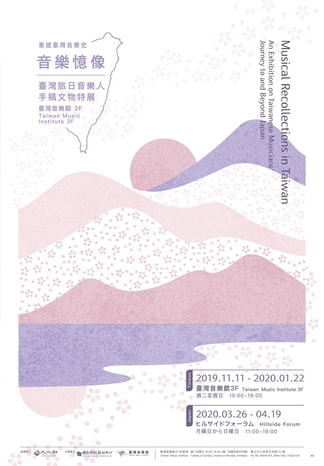 'Musical Recollections in Taiwan: An Exhibition on Taiwanese Musicians' Journey To and Beyond Japan'