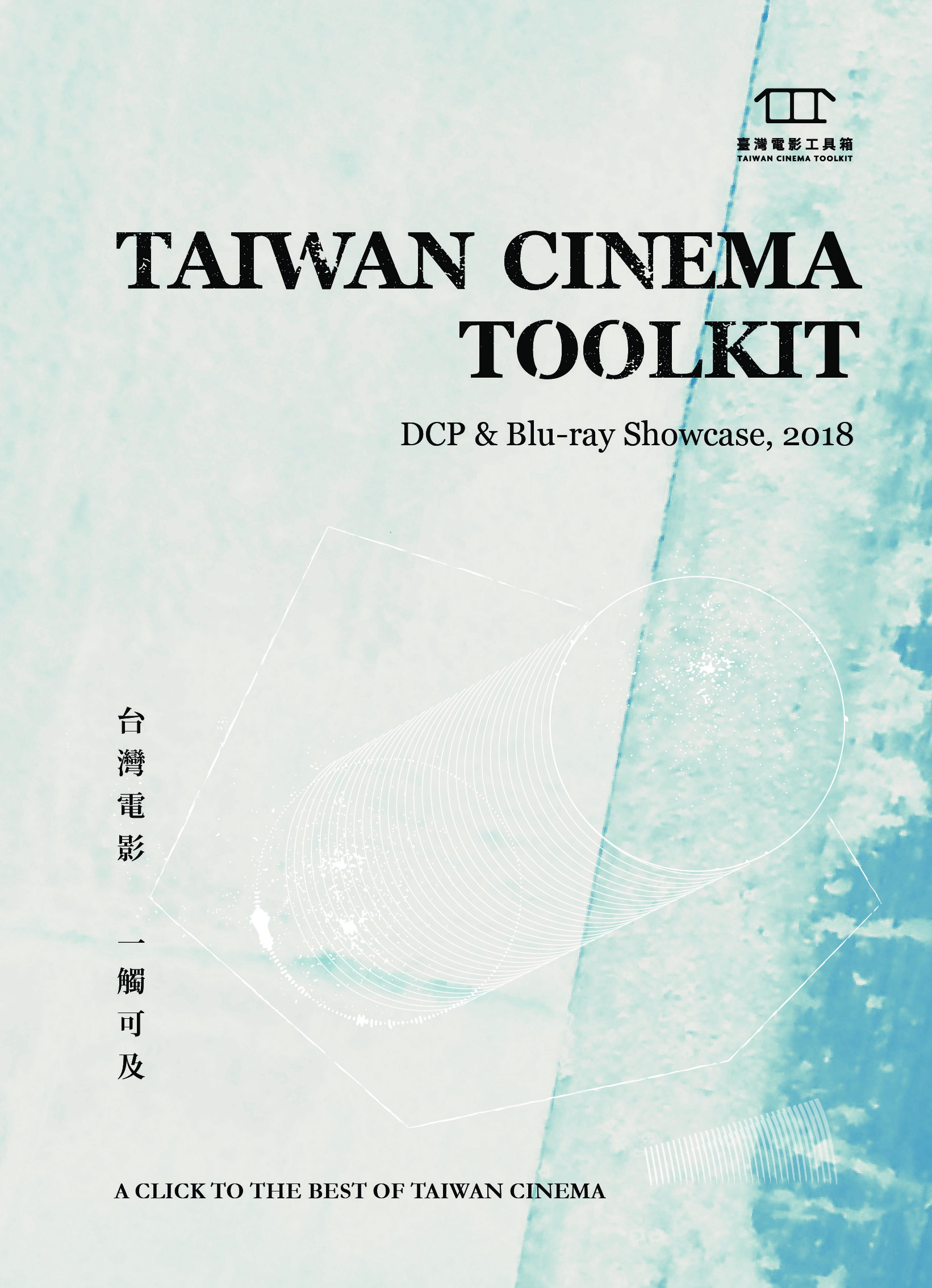 [In-Depth Article] Traces of Taiyupian: The Process of Digital Restoration