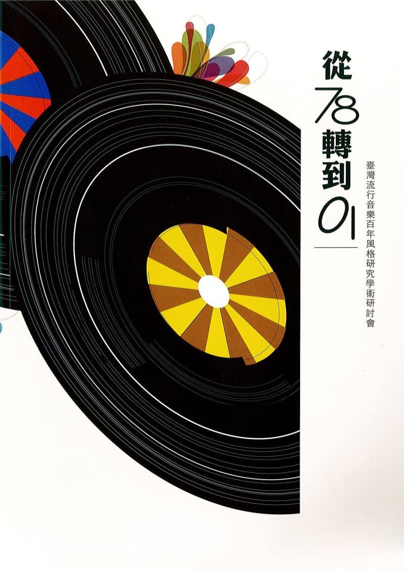 從78轉到01─臺灣流行音樂百年風格研究學術研討會