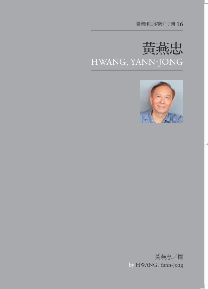 臺灣作曲家簡介手冊 16 黃燕忠