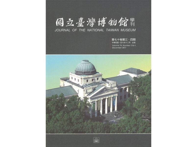 國立臺灣博物館學刊70-3&4期
