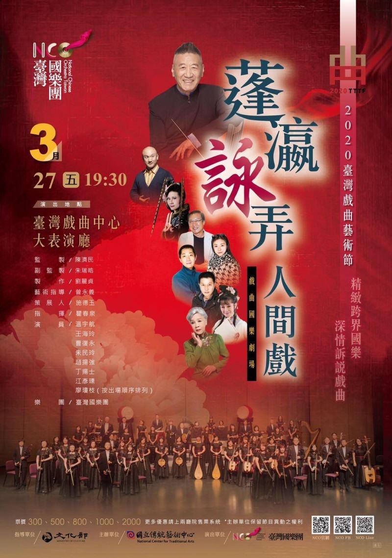 演出延期:2020臺灣戲曲藝術節:臺灣國樂團《蓬瀛詠弄人間戲~戲曲國樂劇場》