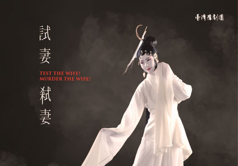 2020實驗豫劇{試妻!弒妻!} 11/6-8臺北、11/15高雄演出