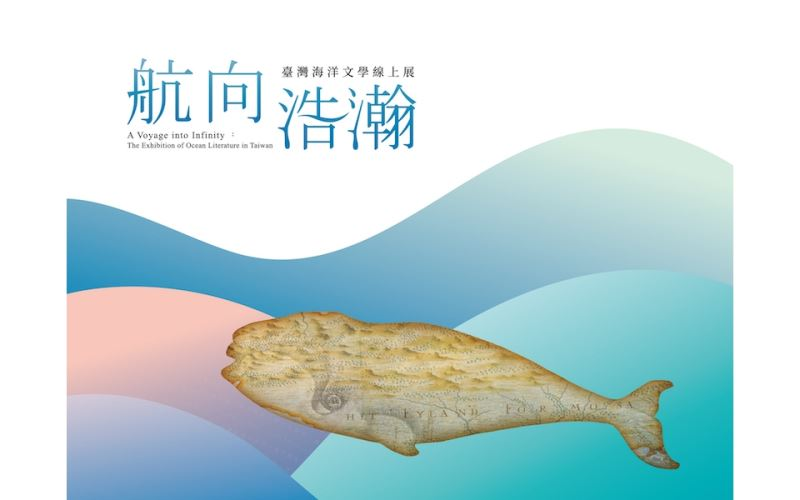 A Voyage into Infinity: The Exhibition of Ocean Literature in Taiwan