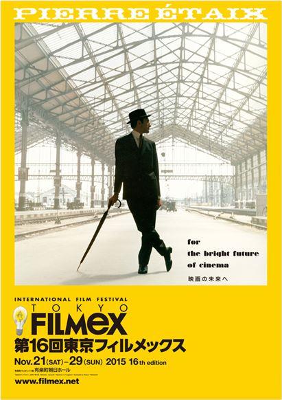 第16回東京フィルメックスで台湾映画多数上映(11/21~12/4)
