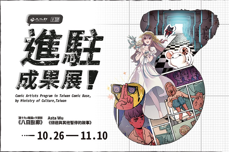 'Comic Artists Program in Taiwan Comic Base (III)'