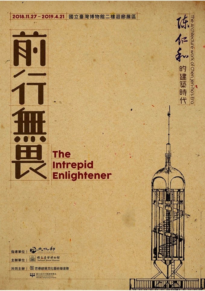 'The Intrepid Enlightener: The Architecture Work of Chen Jen-ho's Era'