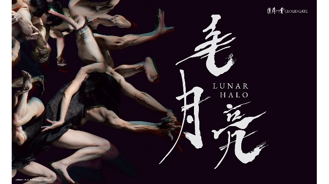Cloud Gate Dance Theatre of Taiwan | LUNAR HALO