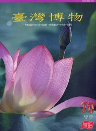 臺灣博物第70期