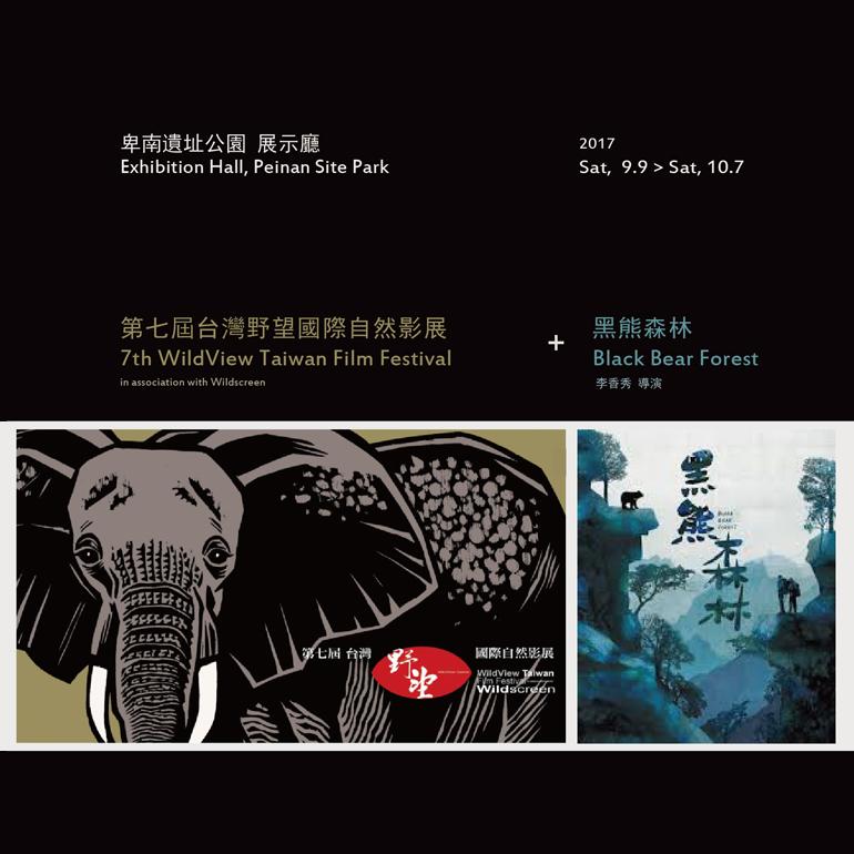 第七屆台灣野望國際自然影展 + 黑熊森林