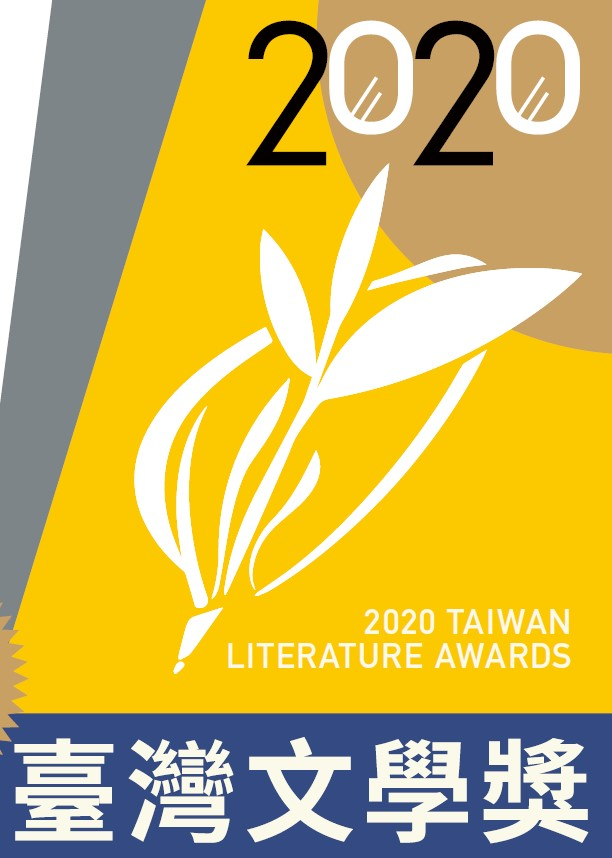 2020 Taiwan Literature Awards open for submissions in May