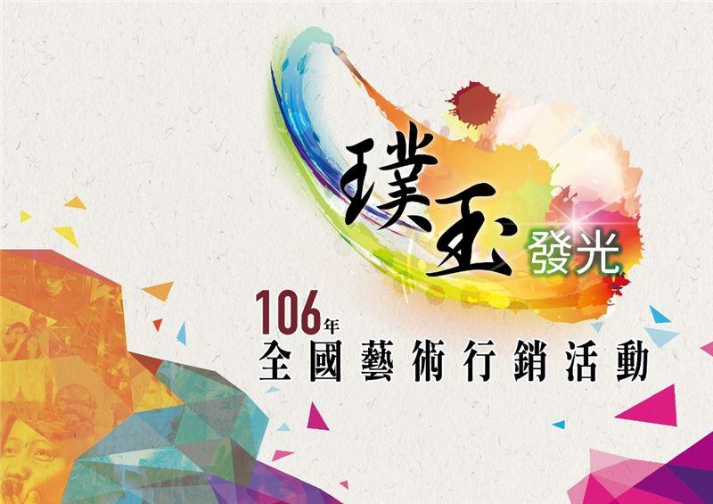 106年「璞玉發光-全國藝術行銷活動」得獎作品巡迴展(售)時程