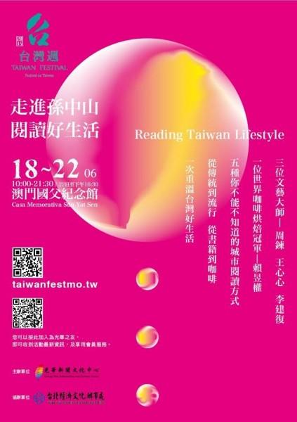 Former Mansion of Sun to host Taiwan Week in Macau