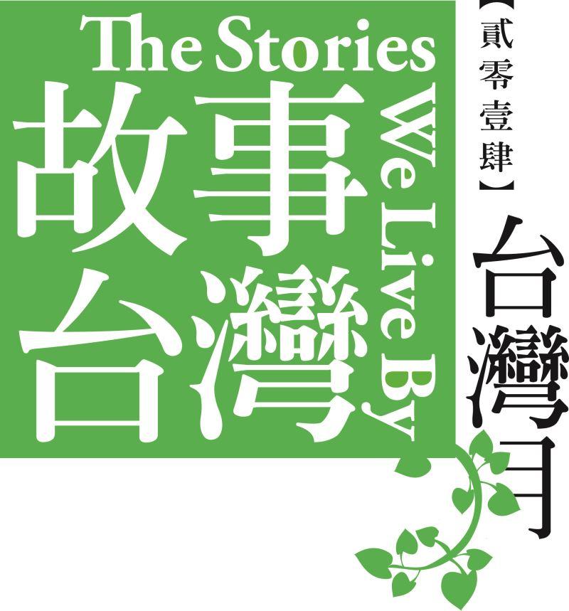 2014台灣月義工招募及交流講座