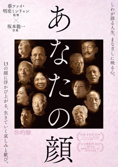 【文化台湾】いつでもどこでも楽しむ台湾文化!ツァイ・ミンリャン(蔡明亮)監督「あなたの顔」を見つめましょう!