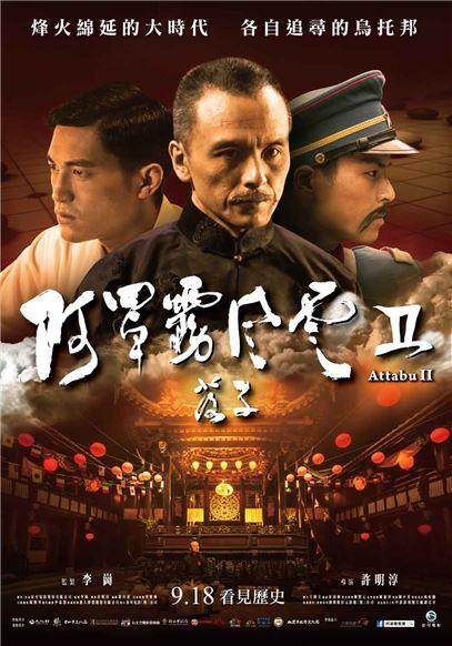 【映画】台湾映画の新しい潮流を感じよう!〜上映会&トークショー〜番外