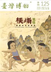 臺灣博物第125期