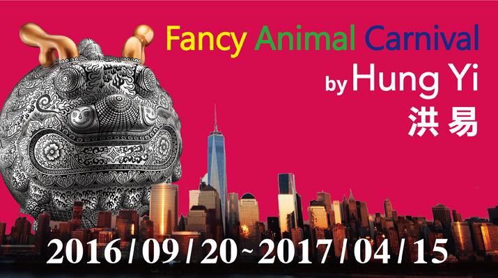 洪易 Fancy Animal Carnival公共藝術展 9月20日於紐約百老匯時尚特區盛大揭幕