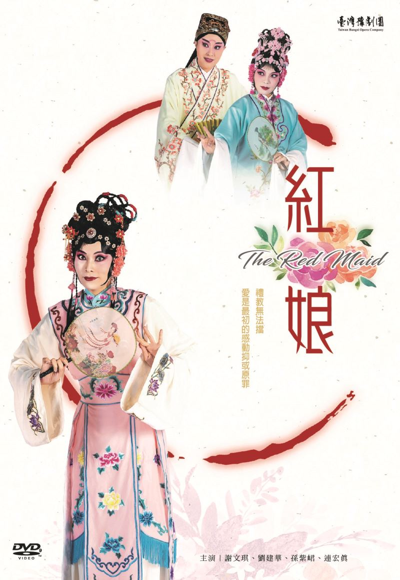 DVD《紅娘》The Red Maid