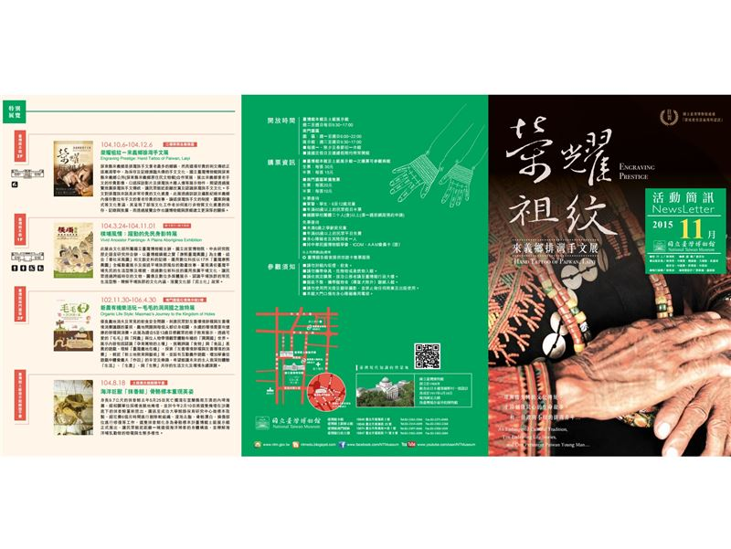 臺博館活動簡訊2015年11月.pdf[檔案下載]「另開新視窗」