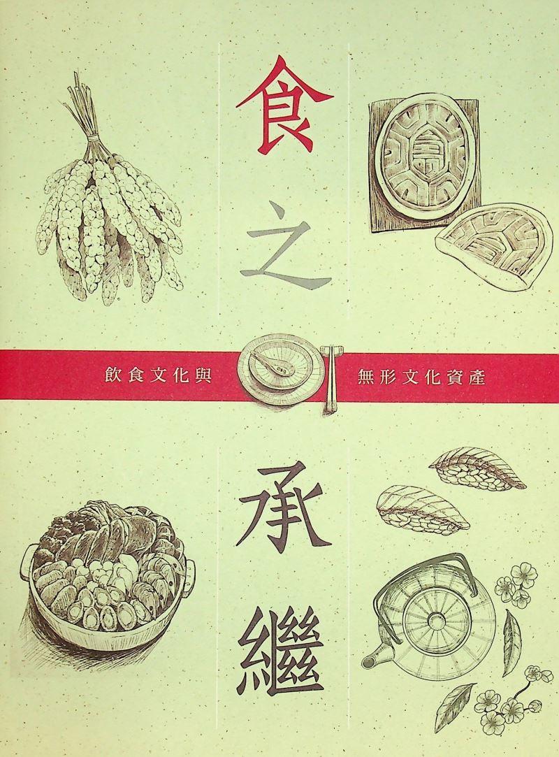 食之承繼 : 飲食文化與無形文化資產