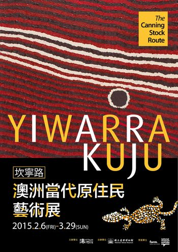 'Yiwarra Kuju: The Canning Stock Route Exhibition'
