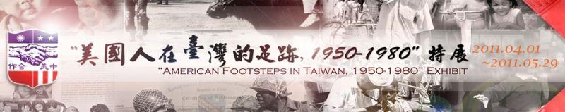 美國人在臺灣的足跡
