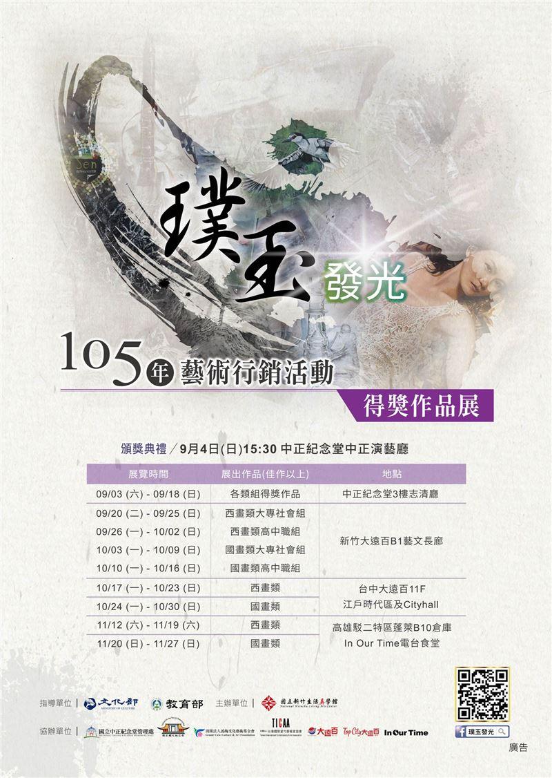 璞玉新秀、閃耀登場~「璞玉發光-105年藝術行銷活動」得獎作品展