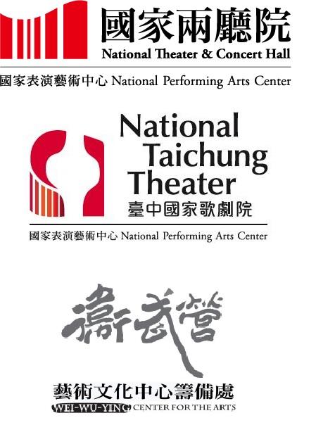 国家表演芸術センター