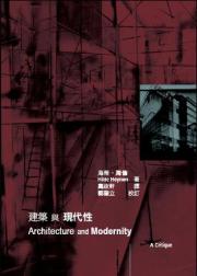 建築與現代性(臺博系統翻譯叢書;1)