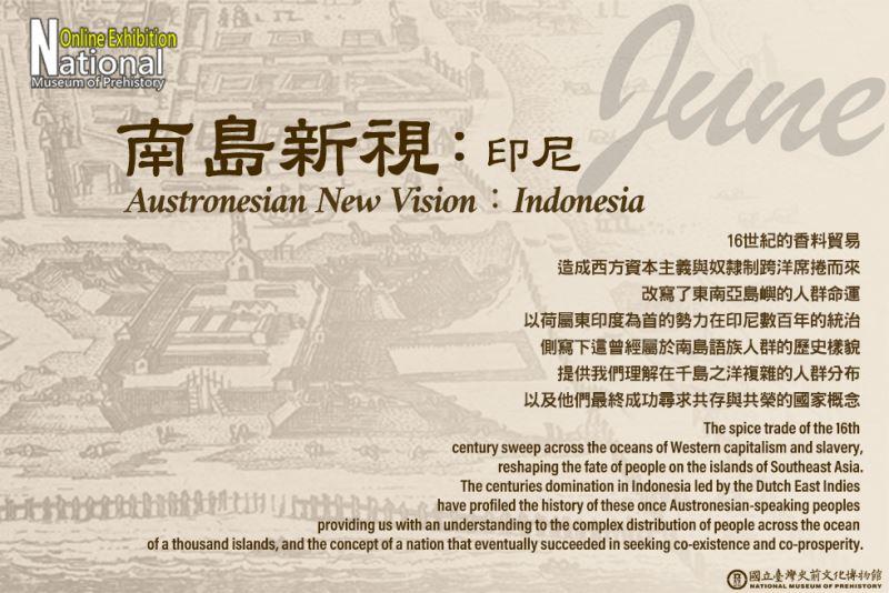 南島新視:印尼  Austronesian New Vision :Indonesia