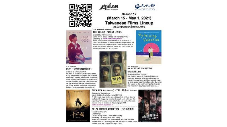 第12季芝加哥亞洲躍動影展3月開跑 台灣電影五強棒出擊